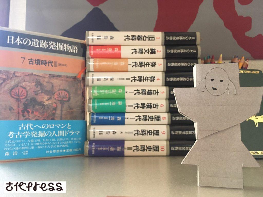 日本の遺跡発掘物語
