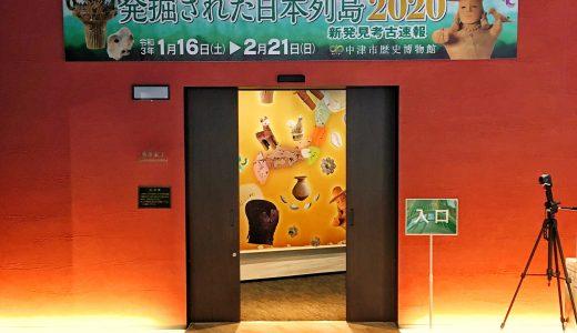 列島展が中津にやってきた!【発掘された日本列島2020】